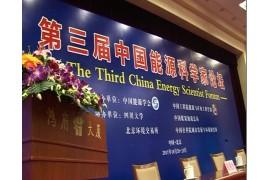 第三届中国能源科学家论坛 (1810播放)