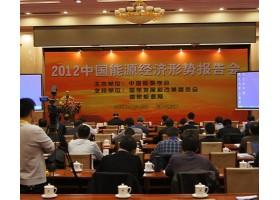 2012中国能源经济形势报告会 (4120播放)