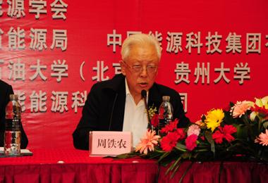 全国人大副委员长周铁农致辞 (2图)