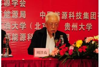 全国人大副委员长周铁农出席中国能源学会二届一次会员大会 (5376播放)