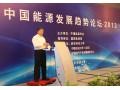 中国电力企业联合会专职顾问 王永干 (1图)