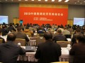 2013中国能源经济形势报告会在京举行