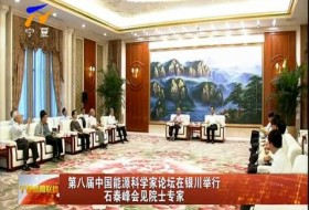 第八届中国能源科学家论坛在银川举行 (9168播放)